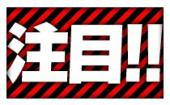 4/4 新宿☆人気ゲームを楽しみながら出会おう!各種ゲーム体験オフ会