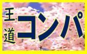 4/5 大宮☆気軽にお散歩恋活☆お花見の名所で出会おう☆自然に距離が縮まる!春の桜探索ウォーキング街コン