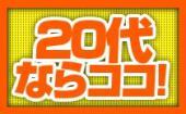 4/5 新宿☆日替わり開催!今回は【フェス好き・お酒好き・アウトドア好き】テーマ別で盛り上がれる友活飲み会