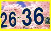 4/29 大宮☆気軽にお散歩恋活☆お花見の名所で出会おう☆自然に距離が縮まる!明るい男性女性限定!!春の桜探索ウォーキング街コン