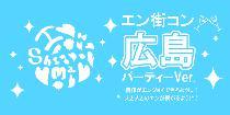 [広島市中区] 11月3日(月・祝)第8回エン街コン広島パーティーVer.@20代限定