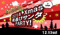 [東京] 12月13日(土)☆Xmas夜遊びサンタPARTY☆in東京