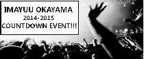 [岡山駅前周辺] 岡山★カウントダウン2014-2015