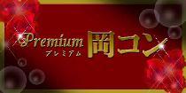 [岡山駅前周辺] 1月14日(水)第32回プレミアム岡コン☆