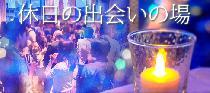 [新橋] 1月12日(祝・月)◆Luxury大規模交流パーティー◆
