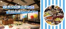 [東京都新宿区] 1月23日(金)◆200名コラボ交流パーティー◆