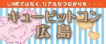 [広島市中区] 2月14日(土)第87回キューピットコン広島@20代限定☆抜群の運営力で出会いをサポートします☆