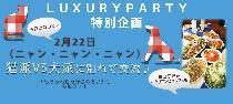 [汐留] 2月22日(日)猫派VS犬派の交流パーティー