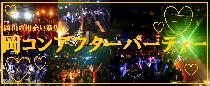 [岡山駅周辺] 3月1日(日)岡コンアフターパーティー