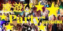 [広島市中区] 3月14日(土)夜遊びパーティーin広島