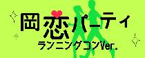 [岡山市北区] 4月5日(日)春RUN満!ランニングコン★