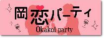 [岡山駅前周辺] 4月15日(水)岡恋パーティー