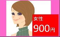 [新宿] 【女性900円!! ソフトドリンク 少人数カフェ会 】