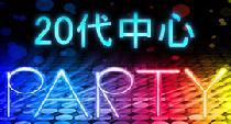 [渋谷区恵比寿] 【20代中心の交流パーティー】会場はアーティストのPV撮影も行われるオシャレな会場!期間限定割引き中
