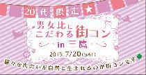 [東京、三鷹] 7月20日(土) 20代限定☆男女比にこだわる街コン in 三鷹