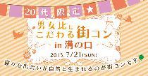 [神奈川、溝の口] 7月21日(日) 20代限定☆男女比にこだわる街コン in 溝の口