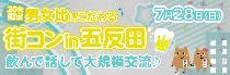 [東京、五反田] 7月28日(日) 20代限定☆男女比にこだわる街コン in 五反田