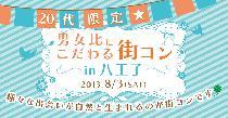 8月3日(土) 20代限定☆男女比にこだわる街コン in 八王子