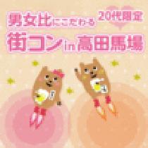 8/17 (土)20代限定☆男女比にこだわる街コン in 高田馬場