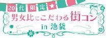 [池袋] 8月18日(日)20代限定☆男女比にこだわる街コン in 池袋