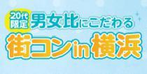 [横浜] 8月25日(日) ★『男女比にこだわる街コンin横浜』★