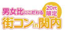 8/31 (土) ★20代限定☆男女比にこだわる街コン in 関内★