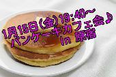 【参加費:¥300~】20~36歳限定!カフェ会♪@パンケーキ店