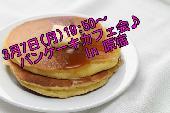 友達作り企画【参加費:¥300~】20~36歳限定!カフェ会♪@パンケーキ店