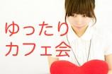 [渋谷] ★女性無料★【ゆったりカフェ会】初めての方も大歓迎!!誰もが参加しやすく楽しいカフェ会♪