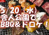 [舎人公園] 5/20(水)舎人公園でBBQ&ドロケ!友達出来ちゃうアウトドアイベント!