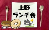 [上野] 5/31(日)上野エスニックランチ会♪素敵な友達ゲットしよう!【女性参加者応援キャンペーン実施中!】