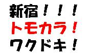 [新宿] 7/9(木)新宿『トモカラ!』みんなでワイワイ歌っちゃお!めっちゃ楽しい自己歌タイムがあるよ!
