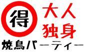 [新宿] 11/26(木)鳥貴族にわとりパーティー♪食べ放題&飲み放題!【大人独身限定イベント!】