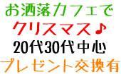[高円寺] 12/23(祝)クリスマスパーティー2015♪【20代&30代中心!】