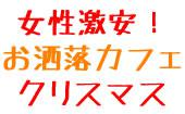 [高円寺] 12/20(日)友達&恋人探し!クリスマスご飯パーティー♪【女性激安!】