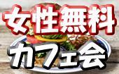 [新宿] 5/25(水)新宿夜カフェ会♪アパレルブランド直営のお洒落なカフェで開催!恋人探し&お友達を作ろう!【女性参加費無...