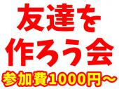 [高円寺] 7/16(日)19:00~22:00 新しい友達を作ろう会!【参加費1,000円~♪】