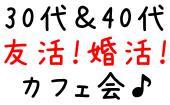 [高円寺] 9/23(土)17:00~19:00★30代&40代限定★お友達作りのカフェ会!ドリンク付きで女性無料!
