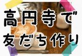[高円寺] 9/23(土)19:30~22:00 カードゲームで友達作り!UNO(ウノ)&DiXit(ディクシット)!ドリンク付きで参加費1,000...