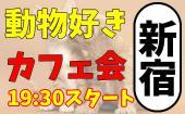 [新宿] 5/9(水)「動物好きの」新宿夜カフェ会【19:30~21:30】アパレルブランド直営のお洒落なカフェで開催!恋人探し&お...