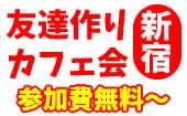 [新宿] 5/27(日)20:00~21:30「友達作りの」新宿夜カフェ会!アパレルブランド直営のお洒落なカフェで開催!恋人探し&お友...