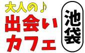 [池袋] 6/17(日)独身限定!大人の出会いカフェ!美味しい料理が食べれるぞ!