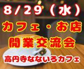 [高円寺] 8/29(水)カフェやお店を開業したい人が集まる交流会!