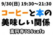 [高円寺] 池袋ボードゲームカフェ会!ココロに風穴をあけよう!