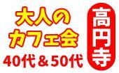 [高円寺] 9/30(日)14:00~16:00 大人のお友達作りカフェ会【40代&50代限定】