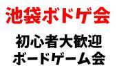 [池袋] 10/8(祝)「今日からボドゲ!」みんなでワイワイボードゲームで遊ぼう!女性無料!