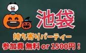 [池袋] 10/8(祝)【池袋】ワイワイ持ち寄りパーティー!参加しやすいお得な料金!女性参加費無料!