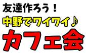 [中野] 11/21(水)20:00~21:30「お友達作り」の中野カフェ会