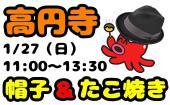 [高円寺] 1/27(日)11:00~13:30 お洒落好き大集合!今回のテーマは「帽子」です!