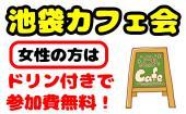 [池袋] 2/11(祝)18:00~20:00「お友達作り」の池袋カフェ会